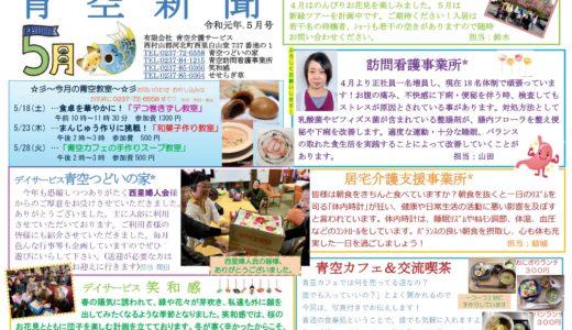青空新聞 令和元年5月号