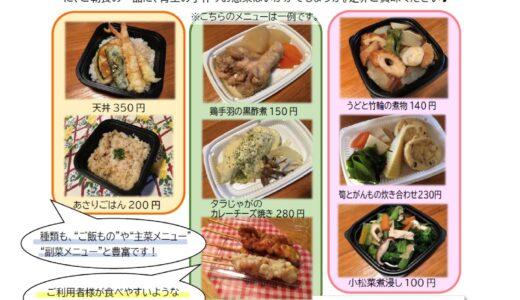 青空カフェ~惣菜はじめました~